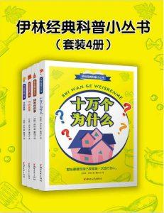 伊林经典科普小丛书(套装共4册)