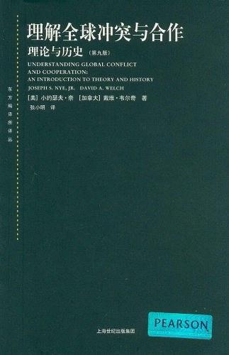 理解全球冲突与合作:理论与历史(第九版)