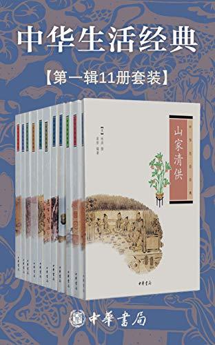中华生活经典系列