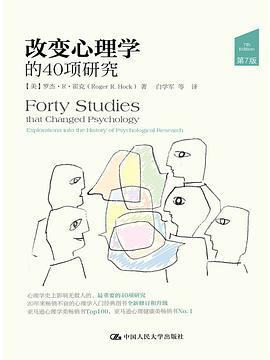 改变心理学的40项研究(第7版)