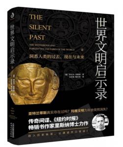 世界文明启示录:洞悉人类的过去、现在与未来
