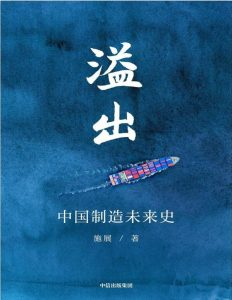 溢出:中国制造未来史