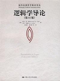逻辑学导论(第11版