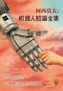 """《阿西莫夫:机器人短篇全集》,一部""""现代机器人小说之父""""阿西莫夫最完整的机器人短篇小说典藏集,一部启发过无数科幻作家和好莱坞电影的经典巨著。"""