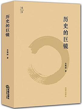 """本书由""""探索现代社会的起源""""和""""西方社会结构的演变""""两部分构成,系统探讨了传统社会转型的一般模式以及现代社会结构在其扩张过程中碰到的社会整合危机,讨论了现代社会结构以及现代价值在20世纪的自我改进和存在的问题。"""