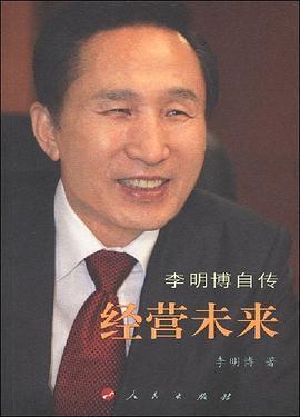经营未来:李明博自传