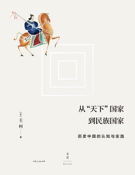 """《从""""天下""""国家到民族国家》将中国的多民族统一国家思想的根源追溯到中国人对世界的原初认识,追溯到在这种认识之上的人类与自然之间建立的契约关系,以及为了遵守这种契约关系而形成的关于人与人之间、个人—共同体—社会—国家四者之间、文化与政治之间、权威与权力之间、民族属性与文化属性之间关系的认识。"""