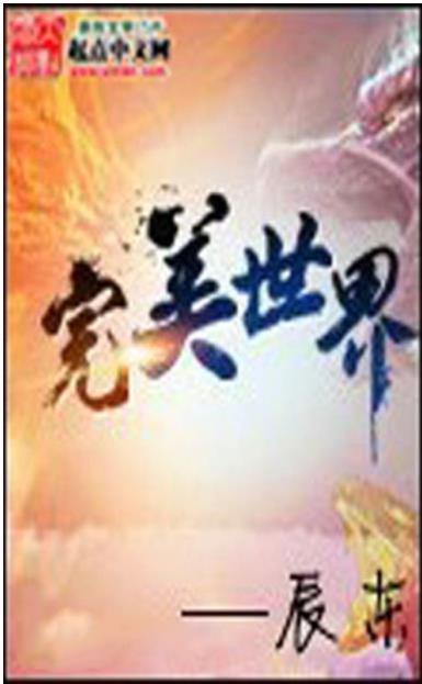 完美世界辰东第五部小说