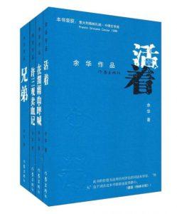 余华作品(套装共4册)