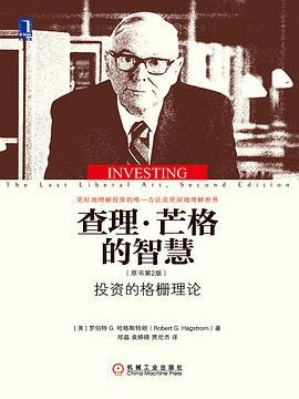 查理芒格的智慧:投资的格栅理论