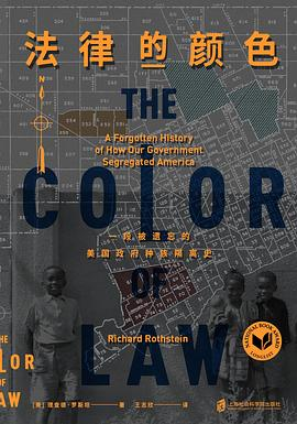 法律的颜色:一段被遗忘的美国政府种族隔离史