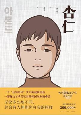 杏仁 - [韩]孙元平