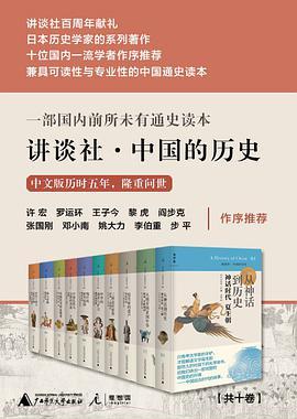 讲谈社•中国的历史