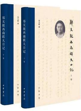 郑天挺西南联大日记