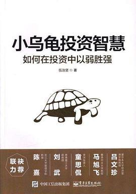 小乌龟投资智慧