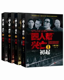 《四 人 帮兴亡(增订版,套装共4册)》叶永烈