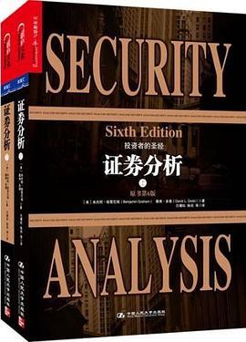 证券分析第6版(平装上、下)