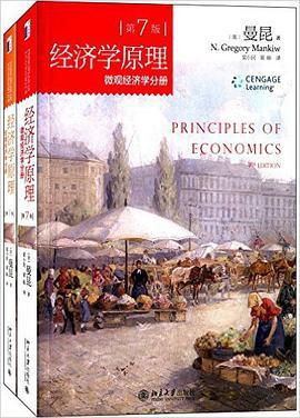 经济学原理(第7版)(宏观经济学分册)