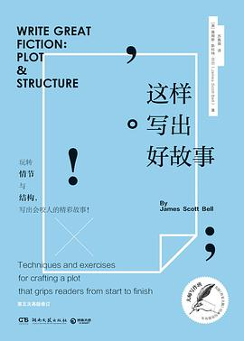 这样写出好故事:玩转情节与结构,写出会咬人的好故事