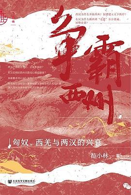 争霸西州:匈奴、西羌与两汉的兴衰