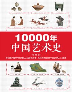 10000年中国艺术史(全2册)