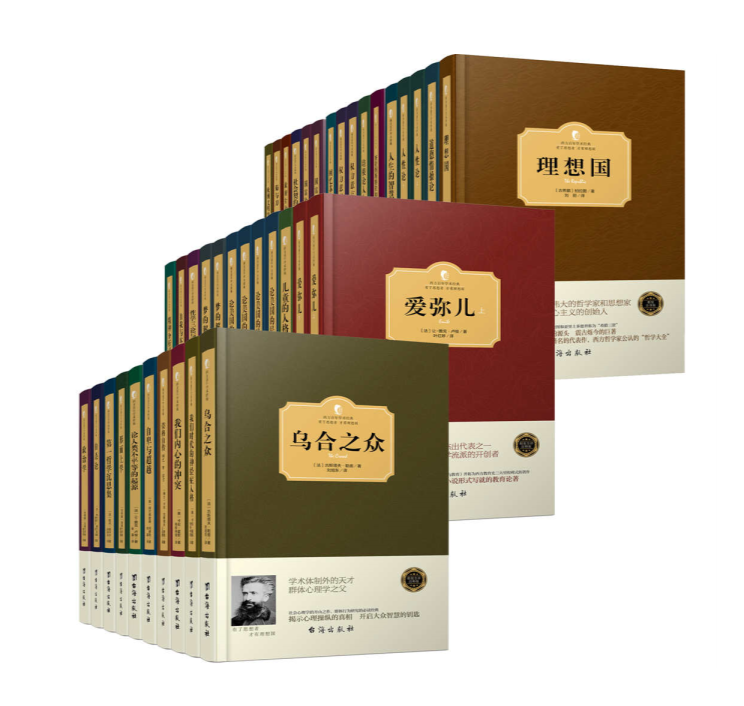 西方百年学术经典著作(套装共30品38册)