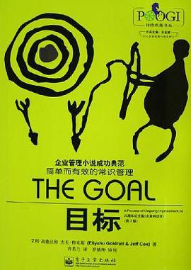 目标(第3版):简单而有效的常识管理