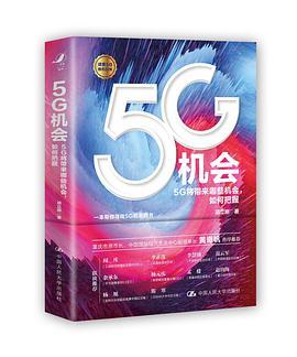 5G机会:5G将带来哪些机会,如何把握?