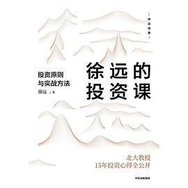 徐远的投资课:投资原则与实战方法