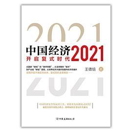 中国经济2021:开启复式时代