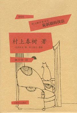 旋涡猫的找法:村上朝日堂日记