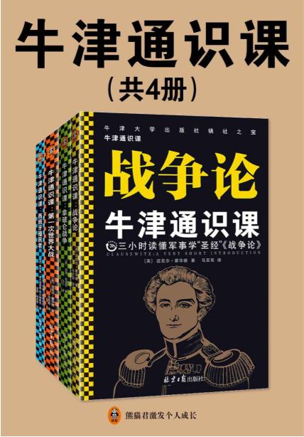牛津通识课(军事学套装共4册):战争论、拿破仑战争、第一次世界大战、西班牙殖民者
