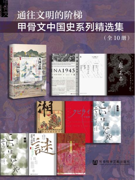 甲骨文·中国史(全10册)