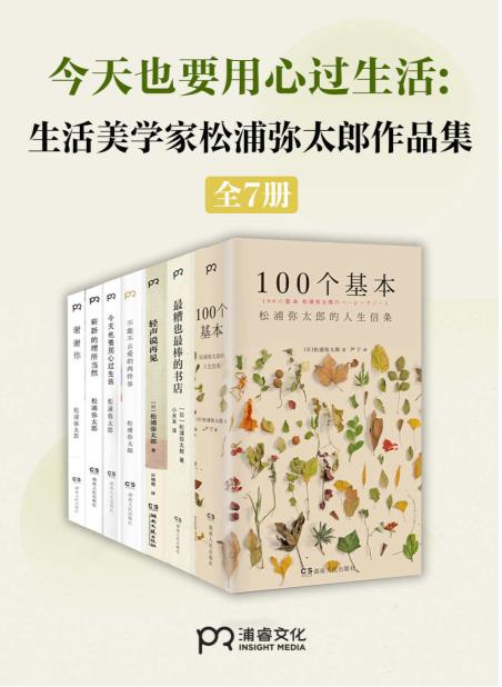 今天也要用心过生活:生活美学家松浦弥太郎作品集(共7册)