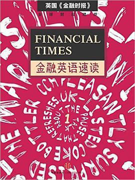 Financial_Times金融英语速读套装共10册