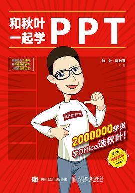 和秋叶一起学PPT(第4版)