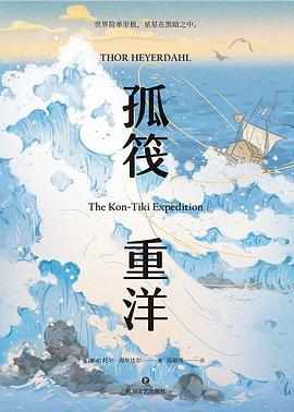 孤筏重洋(70周年纪念版)