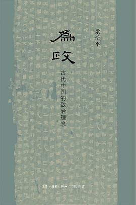 古代中国的致治理念