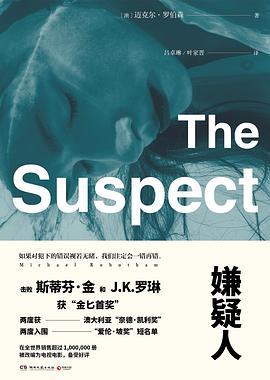 嫌疑人 The Suspect [澳] 迈克尔·罗伯森