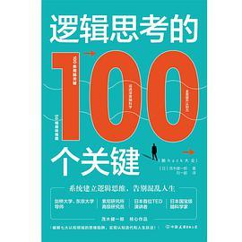 逻辑思考的100个关键