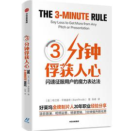 3分钟俘获人心:闪速征服用户的魔力表达法