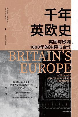 千年英欧史