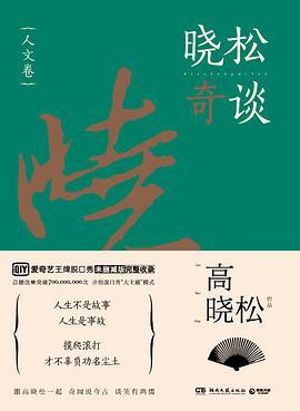 晓松奇谈:人文卷 世界卷(套装2册)