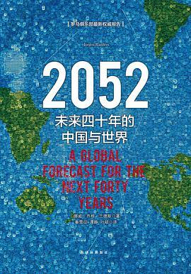 2052:未来四十年的中国与世界(新版)