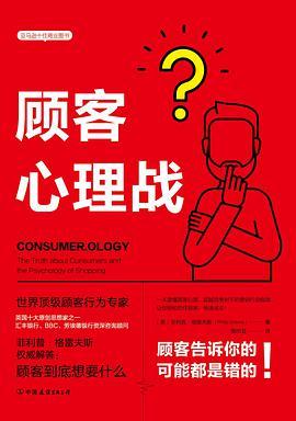 顾客心理战:读懂顾客心理,实现快速成交