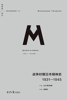 战争时期日本精神史