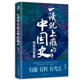 一读就上瘾的中国史2
