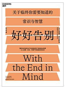 好好告别 With the end in mind
