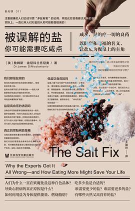 被误解的盐