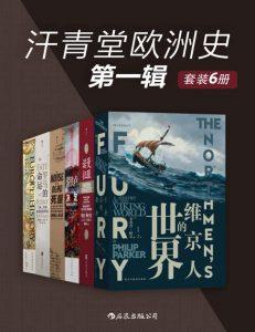 汗青堂欧洲史第一辑(套装6册)